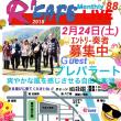 R'CAFE Monthly LIVE 88✨2月24日(土曜日)参加バンド募集中
