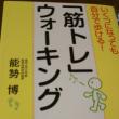 読書27(筋トレウォーキング)