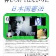 押し付けでなかった日本国憲法