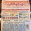 【加計問題】 産経・読売新聞に「異常に歪んだテレビ報道」超特大意見広告キタ━━━━(゚∀゚)━━━━!!