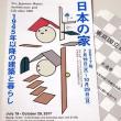 日本の家展