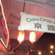 ハワイ旅行 その38 1/2 中華 デュー・ドロップ・イン(京露)