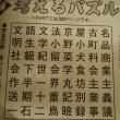 180217_文藝春秋3月号パズル