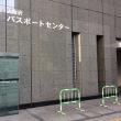 大阪府パスポートセンターとパスタソース 平成29年8月