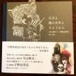 クリスマスコンサート in しばしば舎 と寺山修司✖️宇野亜喜良