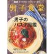 おすすめ料理本。(68.0)