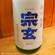 焼きソラマメ - 浅草/酒浪漫 -