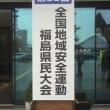 本日「第38回全国地域安全運動福島県民大会」参加