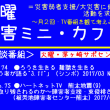 3/22 「火曜災害ミニカフェ4月分予定」完成/次回懇話会下準備一歩進む