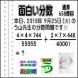[う山雄一先生の分数]【分数658問目】算数・数学天才問題[2018年9月25日]Fraction