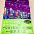 梨屋アリエ著『キズナキス』(静山社刊)の見本ができました。サイン本作成中