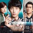 韓国ドラマをリメイク。日本のドラマを韓国でリメイクもありですよね。