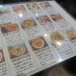 広島つけ麺の武将!『麺屋元就』でわたしはやらかす・・・!!!