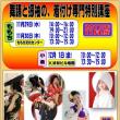 「ももち」と「小倉」で、「舞踊と振袖の、着付け専門特別講座」