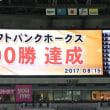 1000勝目!
