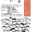 9.28臨時国会開催冒頭解散抗議各集会