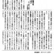 「保坂展人世田谷区長への意見具申」by 中村滋延九州大学名誉教授・作曲家