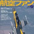 『航空ファン』7月号はAFSOC(空軍特殊作戦軍団)を特集。表紙はカラフルなF-16!