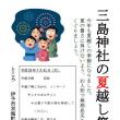 平成29年7月の掲示