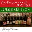 20日 クリスマスイベント☆ 当日参加可能です!
