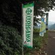 フォッサマグナから3000メートル乗鞍への旅(2)