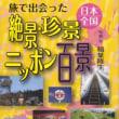 旅で出会った 絶景・珍景 ニッポン百景