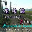 ★松原健之最新曲!