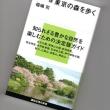 「武蔵野の森を歩く」福嶋先生の講演会