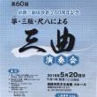 釧路三曲協会創立60周年記念演奏会