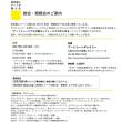 総会・講演会・懇親会2017のご案内(11/18)