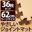 やさしいジョイントマット 約8畳本体 ラージサイズ 36枚セット
