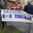 原発なくせ第60回官邸前行動連帯集会