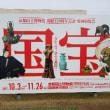 国宝展 京都国立博物館