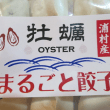 牡蠣とぎょうざが好きならば「牡蠣まるごと餃子」を食べよ / ぎょうざの美鈴・三重県伊勢市