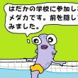 メダカははだかで泳いでる、はだかの学校は汗かいて熱く燃えてる学習意欲…