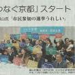 #akahata 「つなぐ京都」スタート/福山氏「市民参加の選挙うれしい」・・・今日の赤旗記事