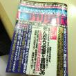 【コメント掲載】週刊現代12/17発売12/29号 ちょっと掲載されました。