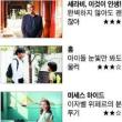 韓国内の映画 NAVER映画の人気順位 と 週末の興行成績 [6月1日(金)~6月3日(日)]