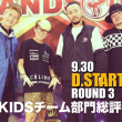2018.9.30開催D.START2018予選3回戦【KIDSチーム部門総評】