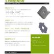 回転刃 固定刃 工業用刃物の A・CONNECT・CORPORATION