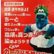 高須通り商店街『カープV予想日当てクイズ』開催! 予想が当たった人の中から抽選で素敵なカープグッズをプレゼント!