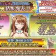 FLOWER KNIGHT GIRL 5/7-5/14ナイドホグル決戦イベント「炎熱と宵闇の化身」後半戦「炎熱の迷宮」開始