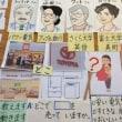 日本語教師養成講座~実践演習編