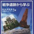 戦争遺跡の本8.戦争遺跡から学ぶ