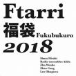 『Ftarri 福袋 2018』