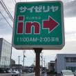 【26日閉店】サイゼリア岡山野田店