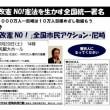 E-mail News≪「安倍9条改憲NO!」全国市民アクション・尼崎≫