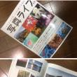ワイズ会員の最古参・志村暢三さんの写真・文章が「写真ライフ」に特集される。