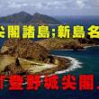 情けない政府の横槍以外の何物でもない・・!!「尖閣」字名明記、来年以降に先送りへ 沖縄・石垣市