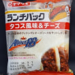 ランチパックシリーズ       - タコス風味&チーズ -
